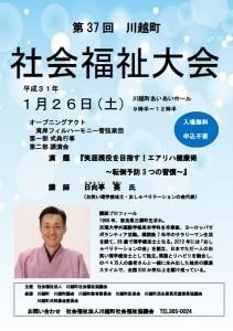 第37回川越町社会福祉大会